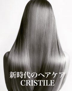 日本初上陸☆癖を伸ばす髪質改善がとうとう解禁へ